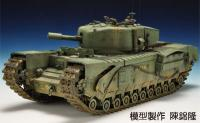 1:35 Churchill Mk. V British Infantry Tank 95mm/L23 Howitzer